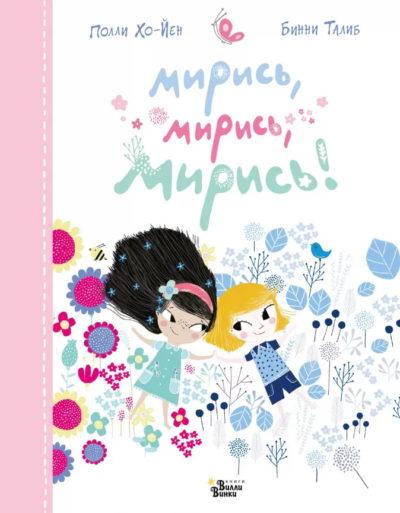 detskaya-hudozhestvennaya-literatura - Мирись, мирись, мирись... -