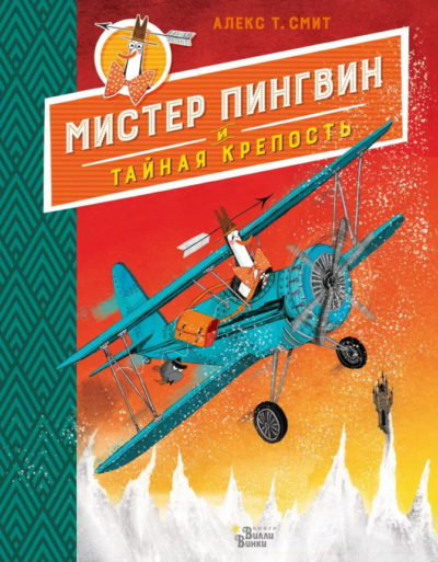 detskaya-hudozhestvennaya-literatura - Мистер Пингвин и тайная крепость -