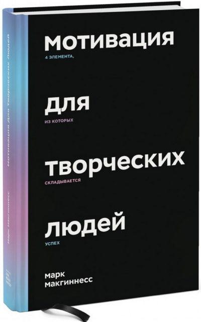 tvorcheskoe-razvitie - Мотивация для творческих людей. 4 элемента, из которых складывается успех -