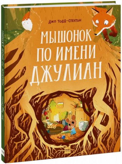 picture-books - Мышонок по имени Джулиан -