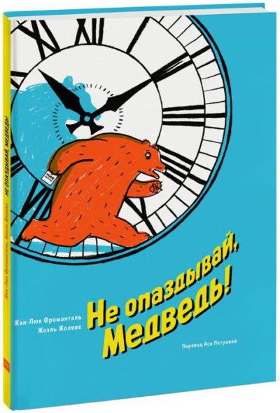 picture-books - Не опаздывай, Медведь! -