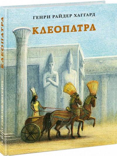 klassicheskaya-literatura - Клеопатра -