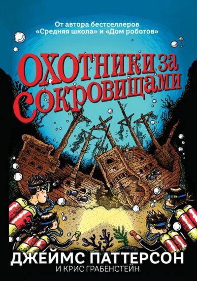 detskaya-hudozhestvennaya-literatura - Охотники за сокровищами -