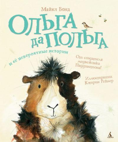 detskaya-hudozhestvennaya-literatura - Ольга да Польга и ее невероятные истории -