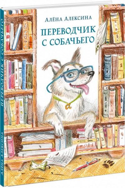 detskaya-hudozhestvennaya-literatura - Переводчик с собачьего -
