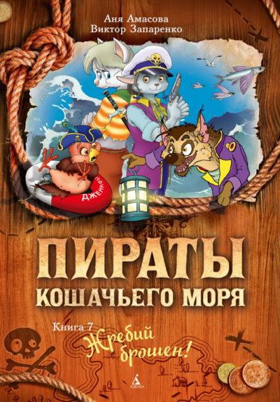 detskaya-hudozhestvennaya-literatura - Пираты Кошачьего моря. Книга 7. Жребий брошен! -