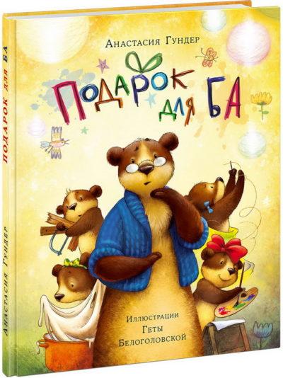 picture-books - Подарок для Ба -