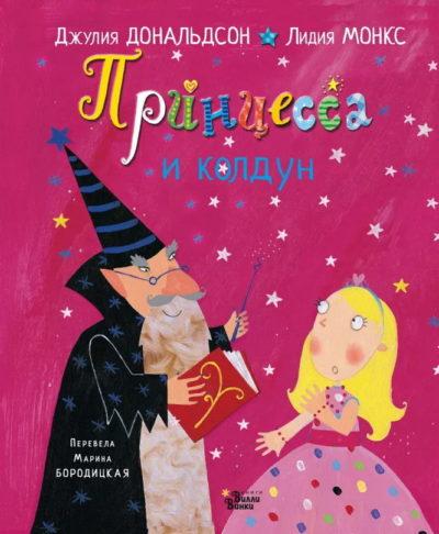 detskaya-hudozhestvennaya-literatura - Принцесса и колдун -
