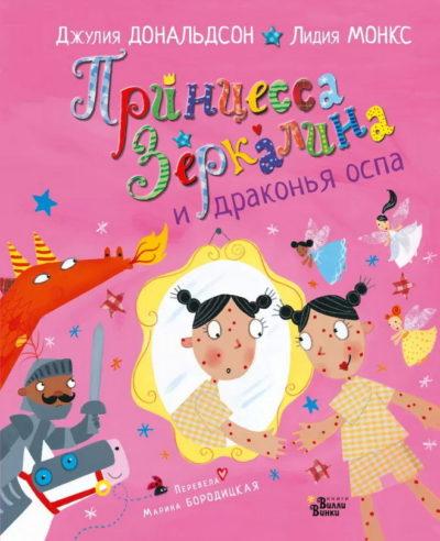 detskaya-hudozhestvennaya-literatura - Принцесса Зеркалина и драконья оспа -
