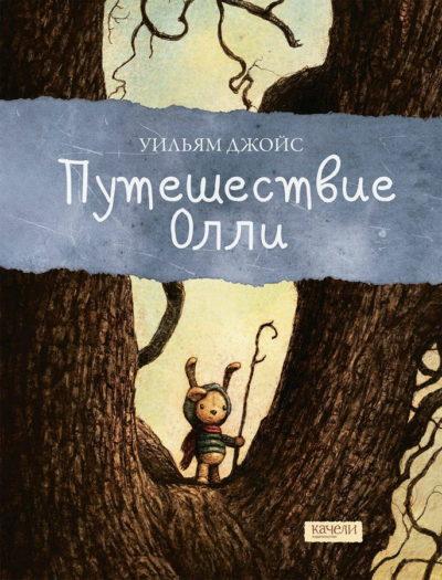 detskaya-hudozhestvennaya-literatura - Путешествие Олли -