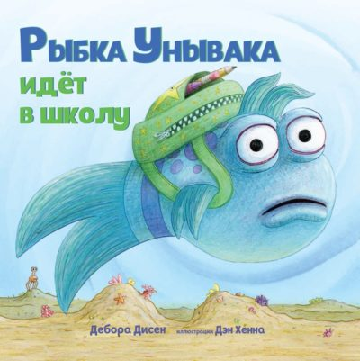 picture-books - Рыбка Унывака идет в школу -