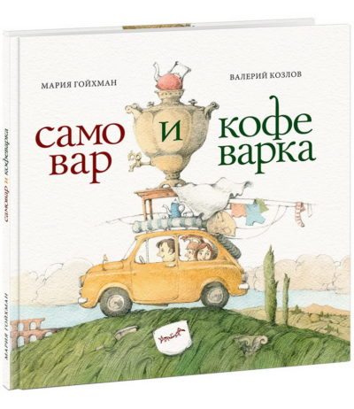 detskaya-hudozhestvennaya-literatura - Самовар и кофеварка. 34 пары итальянских и русских пословиц -