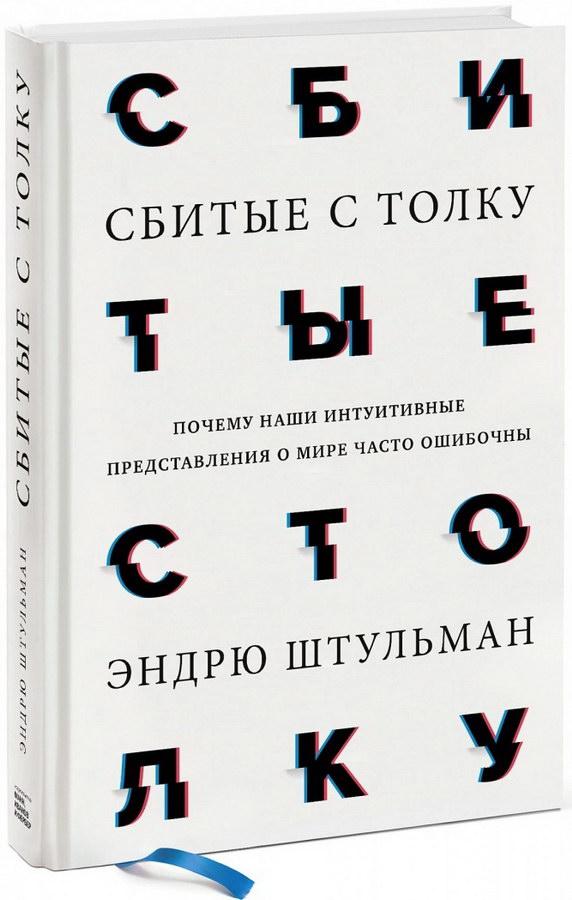 nauchno-populyarnaya-literatura - Сбитые с толку. Почему наши интуитивные представления о мире часто ошибочны -