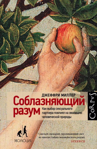 nauchno-populyarnaya-literatura - Соблазняющий разум. Как выбор сексуального партнера повлиял на эволюцию человеческой природы -