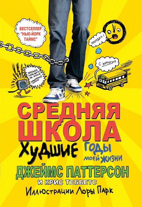detskaya-hudozhestvennaya-literatura - Средняя школа. Худшие годы моей жизни -