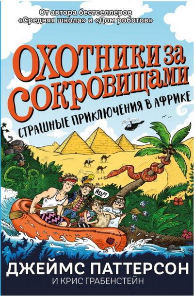 detskaya-hudozhestvennaya-literatura - Охотники за сокровищами 2. Страшные приключения в Африке -