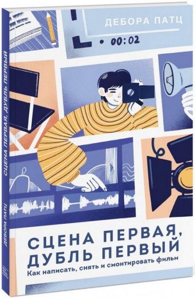 fotografiya, detskij-non-fikshn - Сцена первая, дубль первый. Как написать, снять и смонтировать фильм -