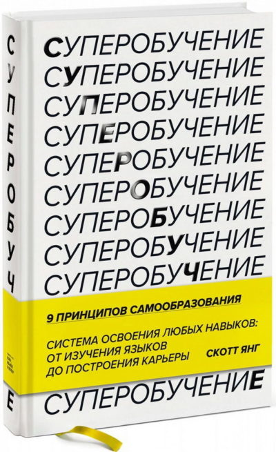 samorazvitie - Суперобучение. Система освоения любых навыков: от изучения языков до построения карьеры -