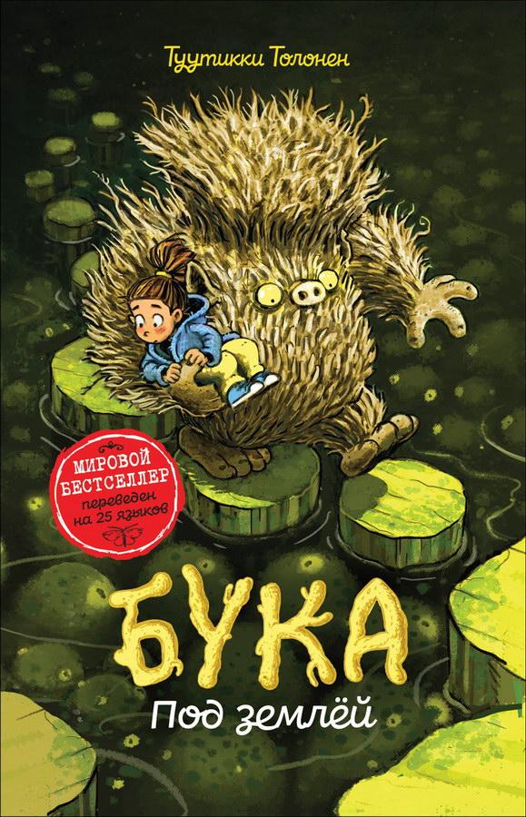 detskaya-hudozhestvennaya-literatura - Бука под землей -
