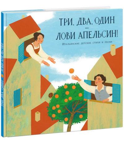 detskaya-hudozhestvennaya-literatura - Три, два, один - лови апельсин! Итальянские детские стихи и песни -