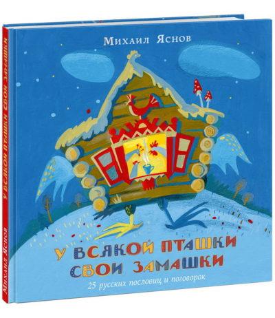 detskaya-hudozhestvennaya-literatura - У всякой пташки свои замашки. 25 русских пословиц и поговорок -