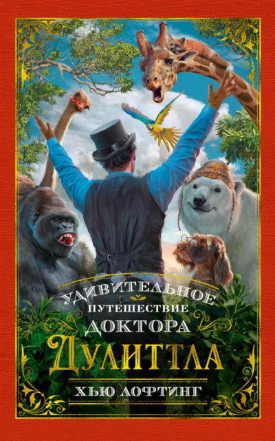 detskaya-hudozhestvennaya-literatura - Удивительное путешествие доктора Дулиттла -