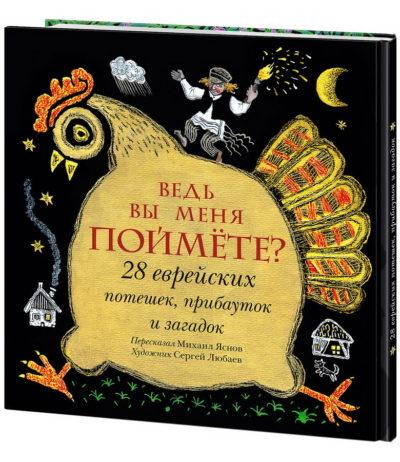 detskaya-hudozhestvennaya-literatura - Ведь вы меня поймёте? 28 еврейских потешек, прибауток и загадок -