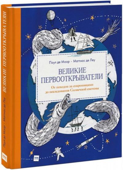 detskij-non-fikshn - Великие первооткрыватели. От походов за сокровищами до исследования Солнечной системы -