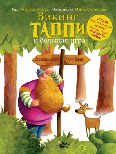 detskaya-hudozhestvennaya-literatura - Викинг Таппи и большая игра -