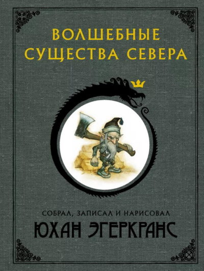 sovremennaya-zarubezhnaya-literatura - Волшебные существа Севера -