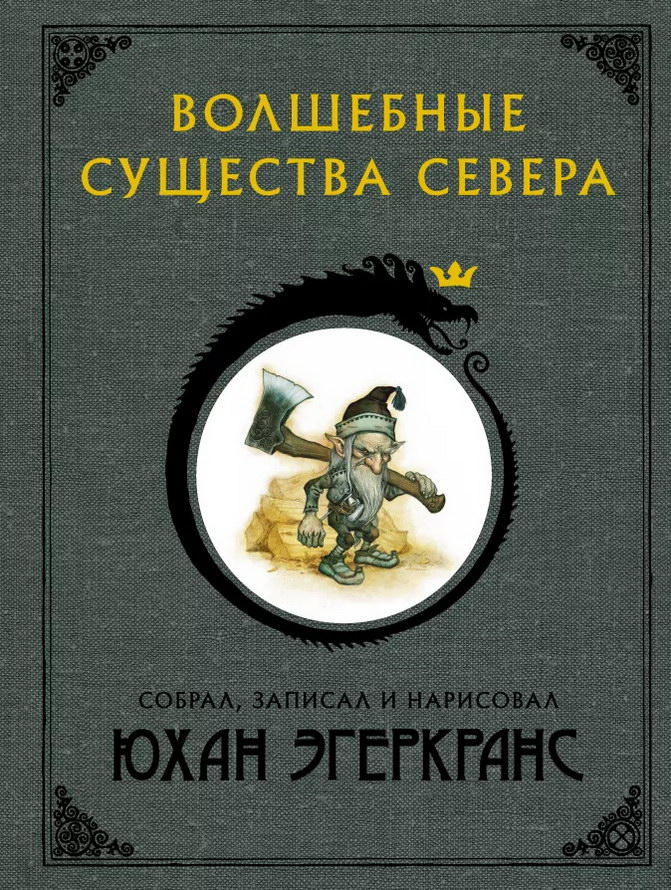 sovremennaya-proza - Волшебные существа Севера -
