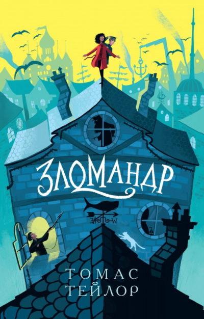 detskaya-hudozhestvennaya-literatura - Зломандр -