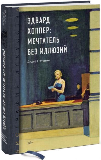 iskusstvo - Эдвард Хоппер: мечтатель без иллюзий -