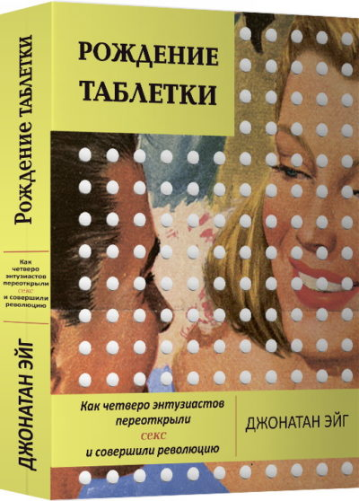 realnye-istorii - Рождение таблетки. Как четверо энтузиастов переоткрыли секс и совершили революцию -