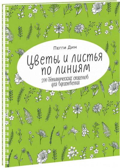 risovanie - Цветы и листья по линиям. 200 ботанических сюжетов для вдохновения -