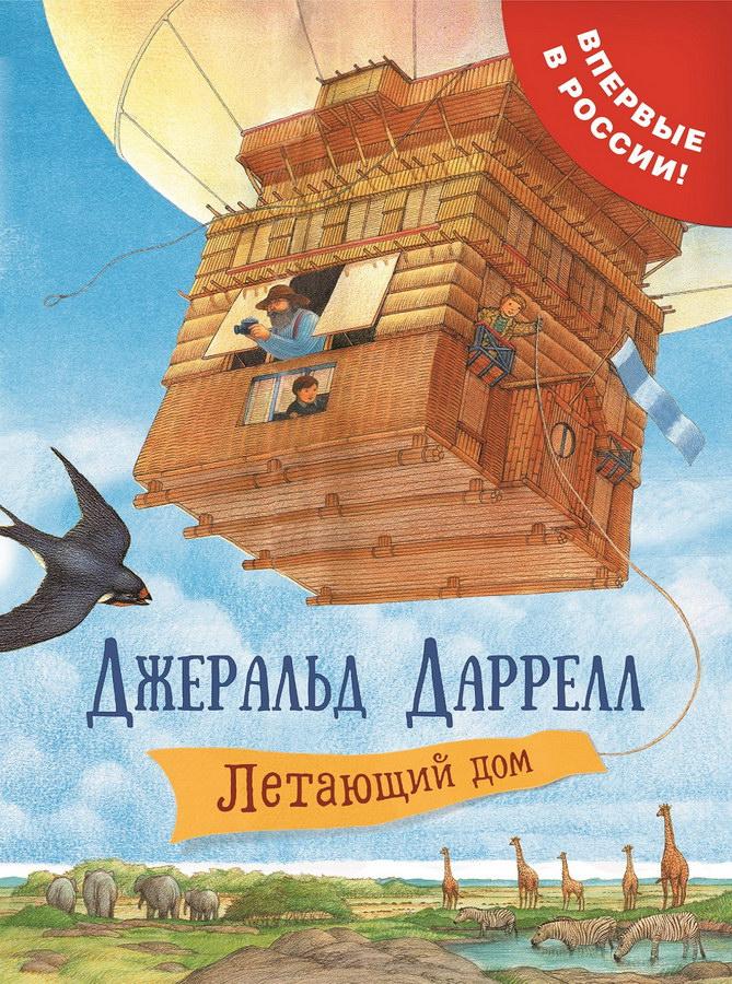 detskaya-hudozhestvennaya-literatura - Летающий дом -