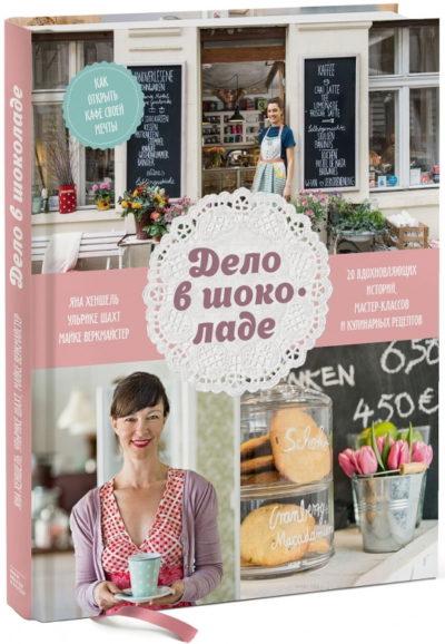 realnye-istorii, dom - Дело в шоколаде. 20 вдохновляющих историй, мастер-классов и кулинарных рецептов -