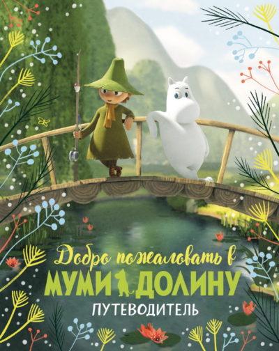 detskaya-hudozhestvennaya-literatura - Добро пожаловать в Муми-долину. Путеводитель -