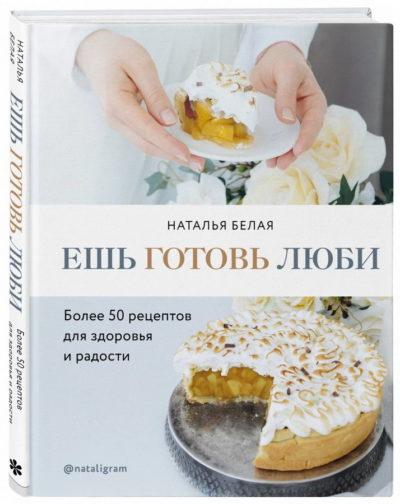kulinarnoe-iskusstvo - Ешь, готовь, люби. Более 50 рецептов для здоровья -