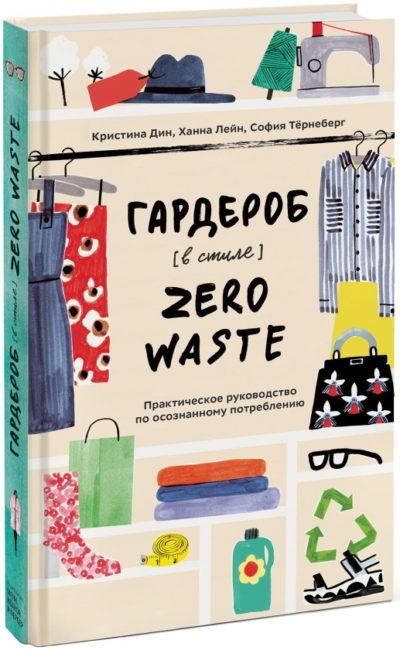 dom - Гардероб в стиле Zero Waste. Практическое руководство по осознанному потреблению -