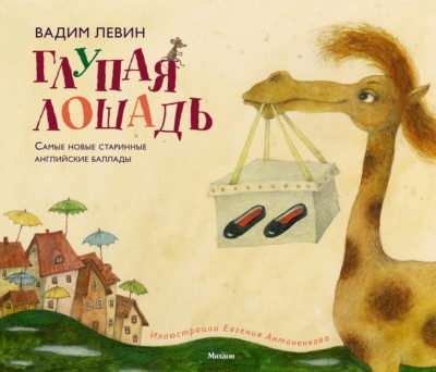 picture-books - Глупая лошадь -