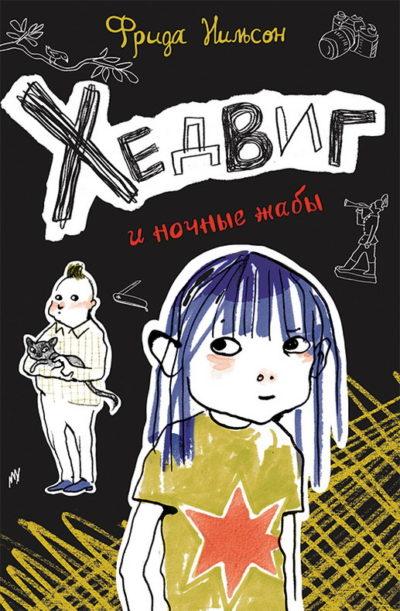 detskaya-hudozhestvennaya-literatura - Хедвиг и ночные жабы -