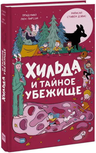 detskaya-hudozhestvennaya-literatura - Хильда и тайное убежище -