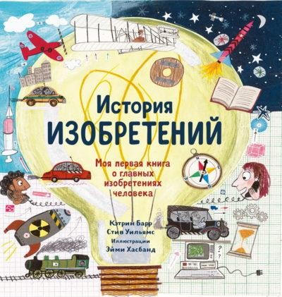 detskij-non-fikshn - История изобретений. Моя первая книга о главных изобретениях человека -