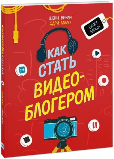 detskij-non-fikshn - Как стать видеоблогером -