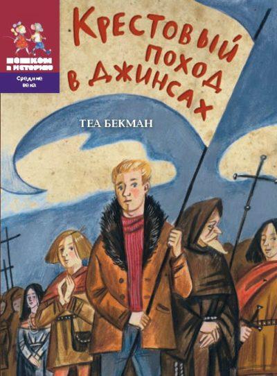 detskaya-hudozhestvennaya-literatura - Крестовый поход в джинсах -