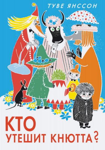 detskaya-hudozhestvennaya-literatura - Кто утешит Кнютта? -