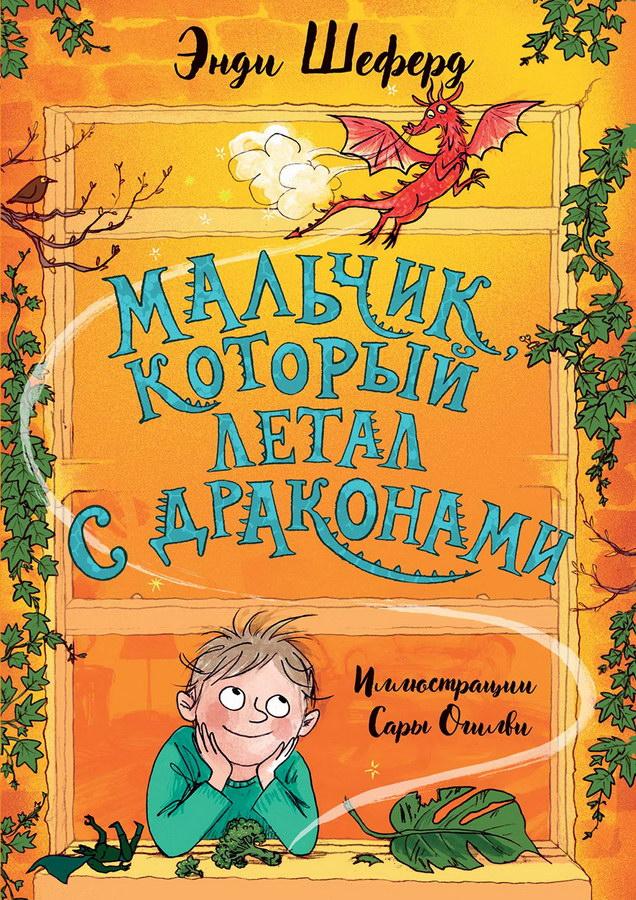 detskaya-hudozhestvennaya-literatura - Мальчик, который летал с драконами -
