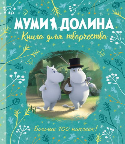 tvorchestvo-s-detmi - Муми-долина. Книга для творчества -