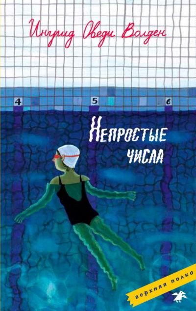 knigi-dlya-podrostkov - Непростые числа -